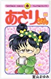 88th volume Asari Chan (ladybug Comics) (2008) ISBN: 4091407447 [Japanese Import]