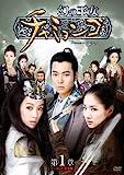 [DVD]幻の王女チャミョンゴ DVD-BOX 第1章
