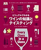 img - for Visual So You Can See What Kind Of Wine Knowledge and Tasting: Color, Taste, Scent, does it, breed, Origin, Napkin, Way To Store And Eating in to book / textbook / text book