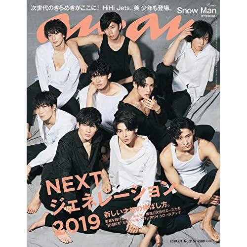 an・an 2019年 7/3号 表紙画像