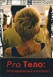 img - for Pro Telo. Molodezhnyi konspekt book / textbook / text book