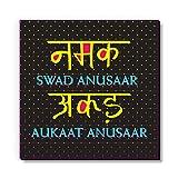 Seven Rays Fridge Magnet 'Namak Swad Anusar'