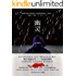 幽灵(北欧悬疑小说天王尤·奈斯博继《雪人》《猎豹》后再创销售奇迹!入围英国犯罪小说作家协会国际匕首奖决选!) (博集外国文学书榜系列)