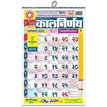 Amazon com: Kalnirnay 2019 Calendar/Panchang Marathi Language