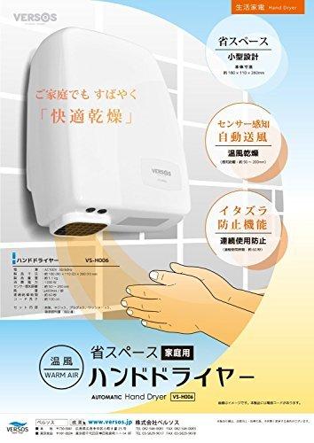 VERSOS hand dryer white VS-H006 VS-H006