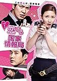 [DVD]恋する国家情報局 DVD-BOX1