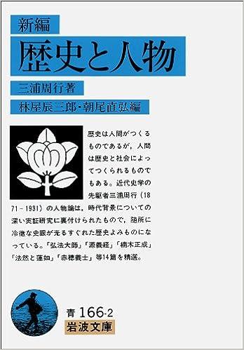 新編 歴史と人物 (岩波文庫) | ...