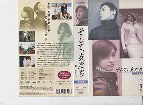 そして、友だちの主演深田恭子