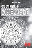 2020年の運命動向