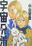 Uchu Kyodai 15 (Japanese Edition)