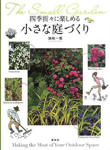 Small garden building to be able to enjoy the four seasons (2013) ISBN: 4062182629 [Japanese Import]