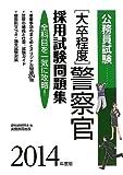 公務員試験 [大卒程度]警察官採用試験問題集 2014年度 (試験別問題集シリーズ 8)