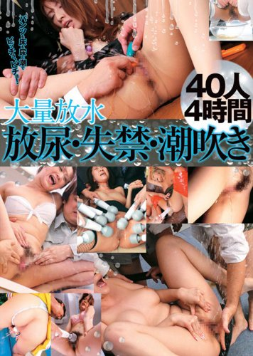 大量放水 放尿・失禁・潮吹き 40人4時間 [DVD]