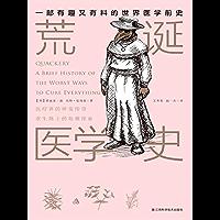 荒诞医学史(一本彻底颠覆你对传统医学理解的书,人人都能看得懂!有点味道的书~)(凤凰联动畅销系列之一)