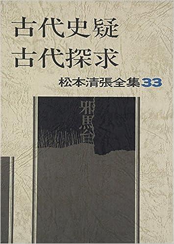 ダウンロードブック 松本清張全集 (33) 古代史疑・古代探求 無料のePUBとPDF