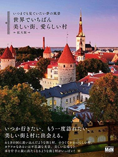 世界でいちばん美しい街、愛らしい村:いつまでも見ていたい夢の風景