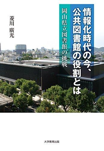 情報化時代の今、公共図書館の役割とは‐岡山県立図書館の挑戦‐