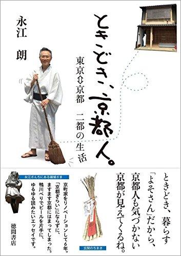 ときどき、京都人。: 東京⇔京都 二都の生活