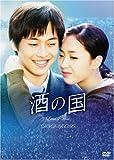 [DVD]酒の国 [DVD]