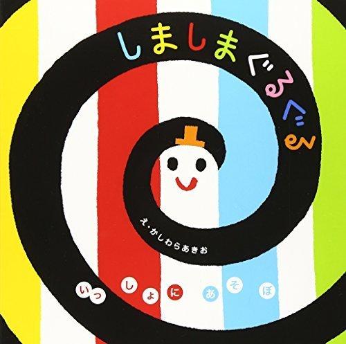 Isshoni Asobo Shimashima Guruguru by Akio Kashiwara (2009-04-01)