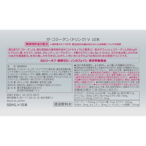 Shiseido the Collagen Drinks 50ml X 10 Japan-beauty