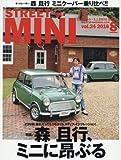 STREET MINI(ストリートミニ) 2016年 08 月号 [雑誌]