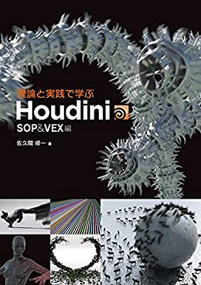 Houdini - the tutorials long resources list! - Real Time VFX