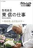 プロフェッショナル 仕事の流儀 生花店主・東信の仕事 命の花、心で生かす [DVD]