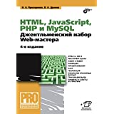 HTML, JavaScript, PHP и MySQL: Джентльменский набор Web-мастера. 4-е изд. (Профессиональное программирование) (Russian Edition)