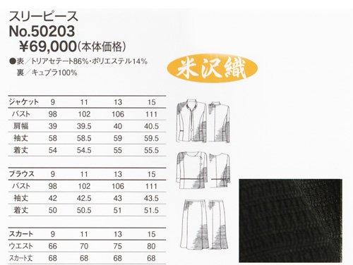 ガロ  スリーピース 米沢織  フォーマルスーツ 礼服 日本製  50203