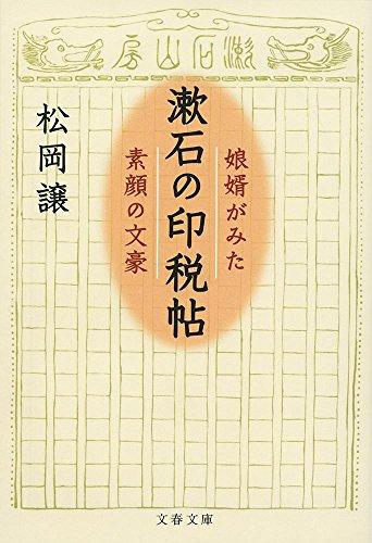 漱石の印税帖 娘婿がみた素顔の文豪 (文春文庫)