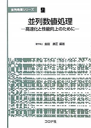 並列数値処理―高速化と性能向上のために (並列処理シリーズ)