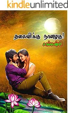 தலைவிக்கு நானழகு! (Tamil Edition)