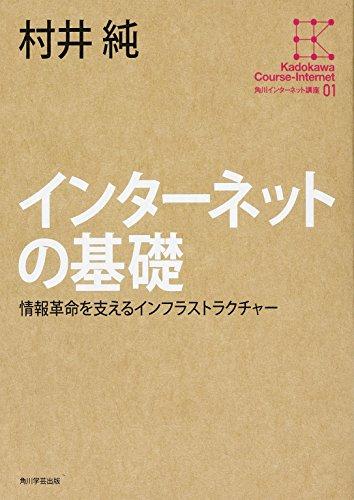 角川インターネット講座 (1) インターネットの基礎情報革命を支えるインフラストラクチャー