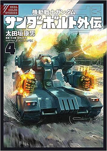 機動戦士ガンダム サンダーボルト 外伝 (4) (ビッグコミックススペシャル)