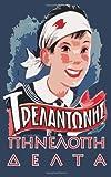 Trelantonis, Penelope Delta and Pinelopi Delta, 1495464784