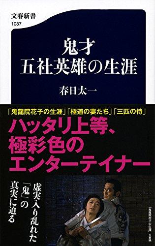鬼才 五社英雄の生涯 (文春新書)