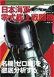 日本海軍零式艦上戦闘機―名機〈ゼロ戦〉を徹底分析する (Graphic Action Series 世界の傑作機別冊)