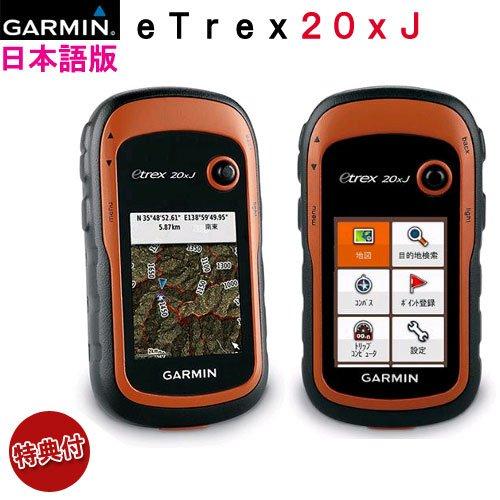 GARMIN eTrex 20x J 日本語版(eTrex20xJ日本語版) 150808   B01LYQ4XKK
