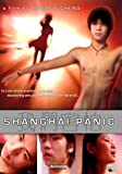 Shanghai Panic by Ariztical Entertainment by Andrew Y-S Cheng