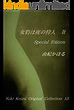 女豹は夜の狩人 Ⅱ Special Edition 由紀かほるオリジナル・コレクション