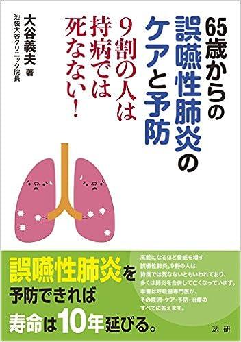 肺炎 予防 嚥 性 誤