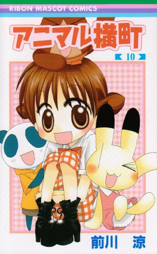 Animal Yokocho 10 (Ribbon Mascot Comics) (2009) ISBN: 4088670035 [Japanese Import]