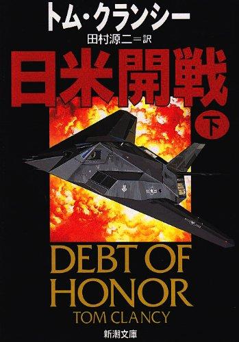 日米開戦〈下〉 (新潮文庫)