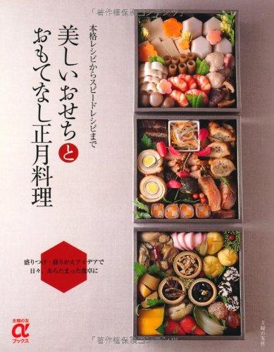Download Utsukushii Osechi to Omotenashi Shogatsu Ryori (Japanese Edition) pdf