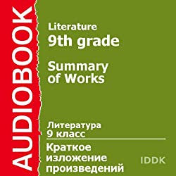 Literature for 9th Grade: Summary of Works [Russian Edition]
