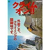 別冊 PEAKS クライムオン!! 小さい表紙画像