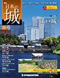 日本の城 改訂版 90号 (江戸城) [分冊百科]