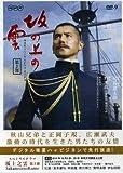 2010 Japanese Drama : Saka No Ue No Kumo (Part Ii) w/ English Subtitle
