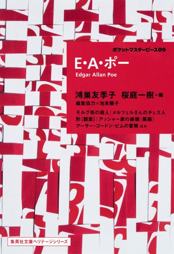 E・A・ポー ポケットマスターピース09 (集英社文庫 ヘリテージシリーズ)
